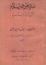 دریافت کتاب سردفتر در اسلام